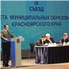ВКрасноярск съехались главы районов края