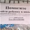 Полиция выяснит, почему вАкадемгородке много «лишних» первоклассников