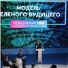 Открылся Красноярский экономический форум-2017