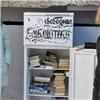 Северяне будут обмениваться книгами через холодильник