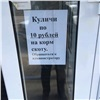 Уцененные куличи «накорм скоту» возмутили красноярцев