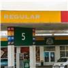ВКрасноярске цены набензин побили новые рекорды