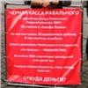 ВКрасноярске заинтересовались «черной кассой» Навального