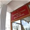 Больше всех среди подчиненных красноярского мэра заработала главный финансист