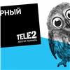 «Ночь музеев» для красноярских клиентов Tele2 пройдет подругим правилам