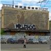«Будто вгрудь пнули»: красноярцы пришли вшок отграффити наценной мозаике