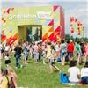 «Зелёный» ждет!: Красноярцев позвали наглавный городской пикник