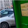В Красноярске начали собирать подписи за отмену платных парковок