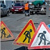 Красноярскую общественность привлекут кконтролю задорожным ремонтом вцентре