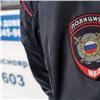 Нервный красноярец попался полиции стремя пакетами наркотиков