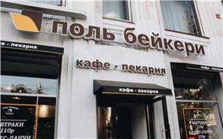 Кафе-пекарня «Поль Бейкери»: хлеб без изюма