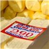 Лесосибирский супермаркет наказали занеправильный ценник