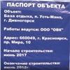 Красноярцы пожаловались на строительство новой базы на берегу Маны (видео)