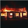 Ночью вКрасноярске сгорел двухэтажный дом (видео)