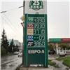 ВКрасноярске подорожали все марки бензина