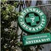 «Нехандри инеболей!»: жителей края ждут осенние скидки в«Губернских аптеках»