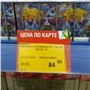 Популярный красноярский гипермаркет уличили влиповой скидке