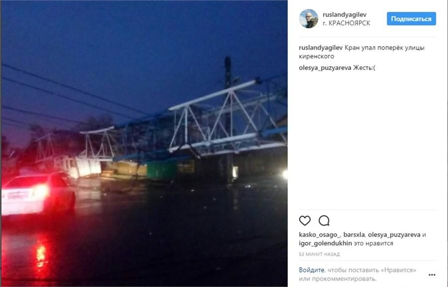 ВКрасноярске наоживлённую улицу рухнул строительный кран