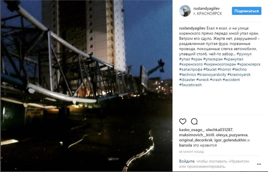 Наулицу Киренского рухнул строительный кран