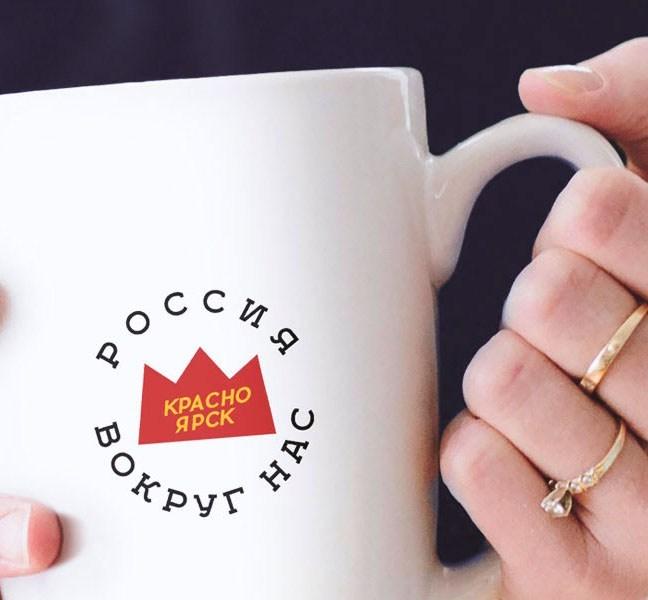 Для Красноярска создали бренд сослоганом «Россия вокруг нас»