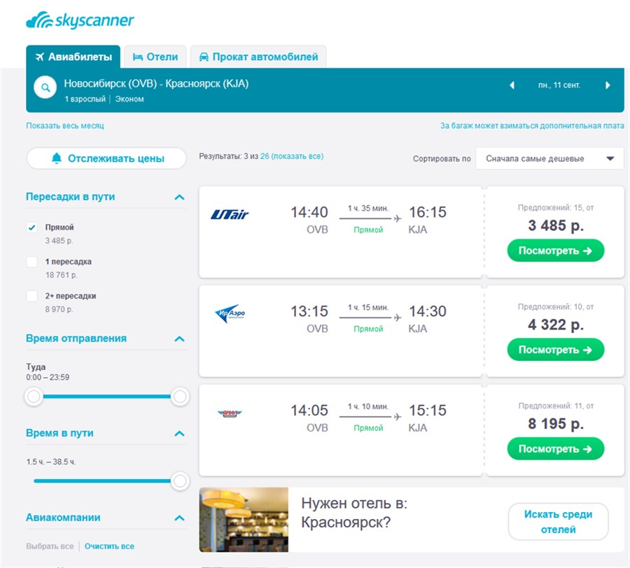 Авиабилеты Красноярск Москва дешевые от 2 548 рублей цены