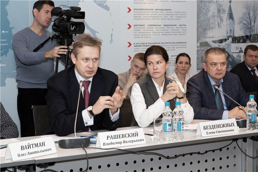 Красноярский экологический форум 2018 когда
