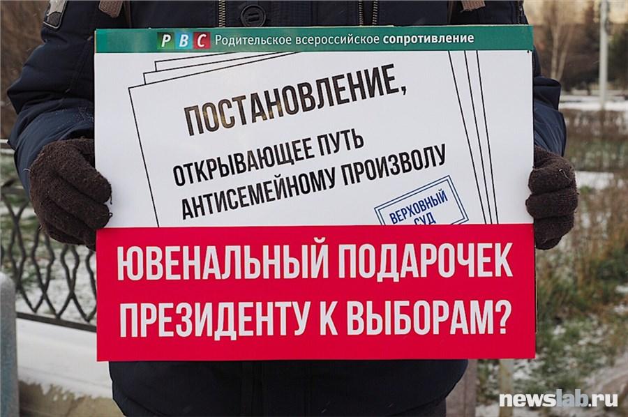 Челябинцы вышли напротестные акции против ювенальной юстиции