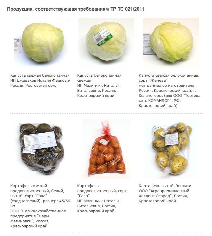 ВКрасноярске реализуют опасные для здоровья кабачки