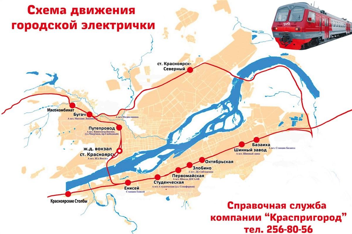 маршрут движения пригородных электричек на запад г красноярск