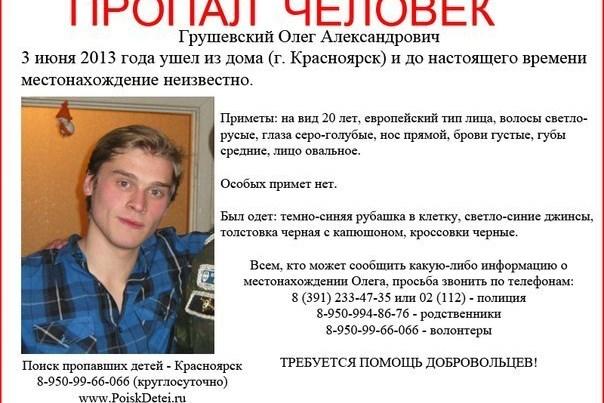 Пропавшего после ссоры с девушкой студента ищут в Красноярске ...