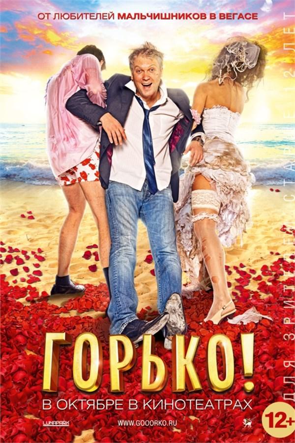 Горько! (2013) dvdrip скачать торрент.
