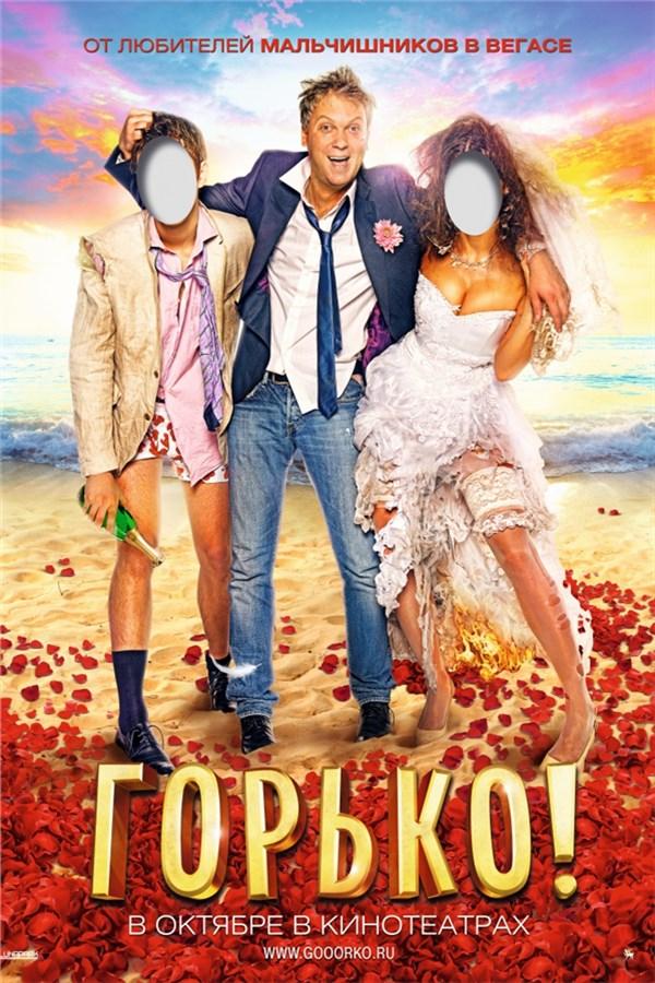 Смотреть онлайн фильм свадьба 2013 со светлаковым